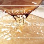 【家事ヤロウ】あいのり桃、美容家石井美保も愛用!茅乃舎のだしでいつもの料理を簡単に高級な味へ