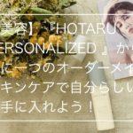 【肌診断】田中みな実もsweetで紹介!HOTARU PERSONALIZED(ホタルパーソナライズド)の世界に一つのオーダーメイドスキンケアで自分らしい肌を。