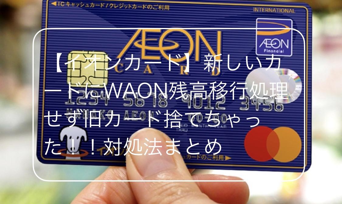 カード waon 移行 イオン
