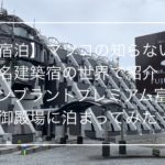 【静岡】マツコの知らない有名建築宿の世界で紹介されたレンブラントプレミアム富士御殿場に泊まってみた(絶景富士山リアル口コミ)