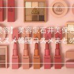 【美容】奇跡の40代美容家石井美保さんオススメの韓国コスメ総まとめ