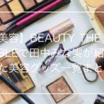 【美容】ビューティーザバイブルで田中みな実さんが紹介した基礎美容グッズ一覧まとめ