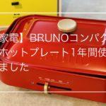 【家電】BRUNOコンパクトホットプレート1年使用しました。使用感メリットデメリットまとめ