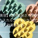 【血流ケア】石井美保さん愛用uka(ウーカ)ケンザンの口コミと効果