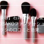 【美容】石井美保さんの愛用品!KOBAKO(コバコ)ファンデーションブラシの口コミと効果
