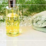 【美容】石井美保さん愛用SHIROオイルインセラムの口コミと効果