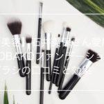 【美容】石井美保さん愛用KOBAKO(コバコ)ファンデーションブラシの口コミと効果