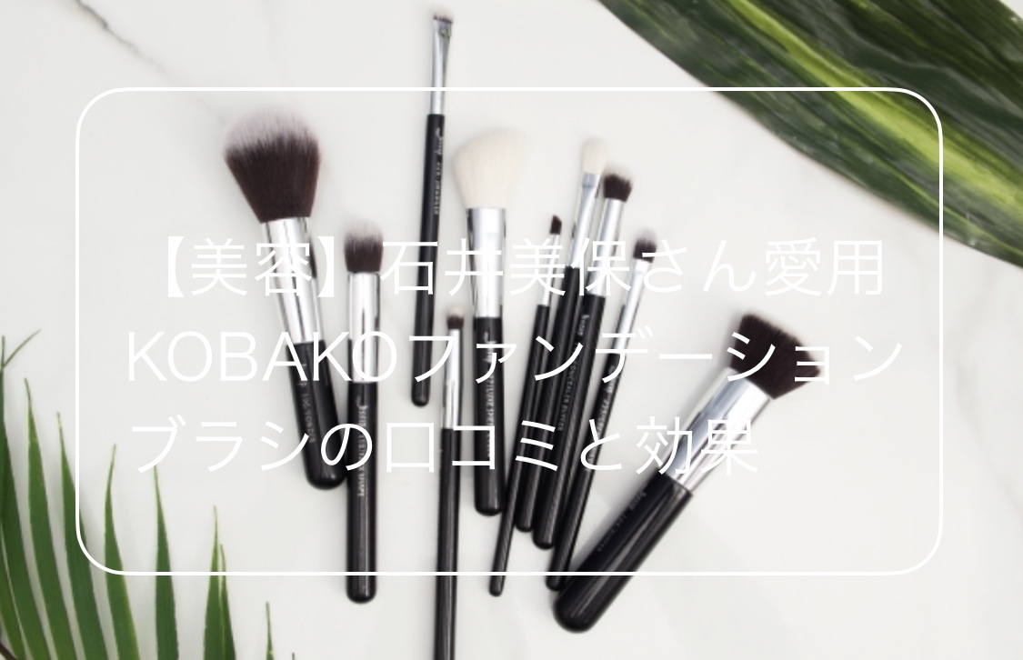 KOBAKOファンデーションブラシ石井美保